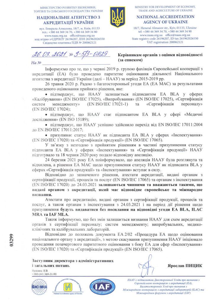 Лист НААУ щодо атестатів про акредитацію